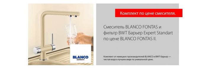 Смеситель Blanco Fontas + BWT БАРЬЕР по фиксированной цене