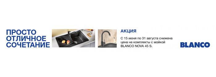 Специальные цены на комплекты BLANCO Мойка + Cмеситель