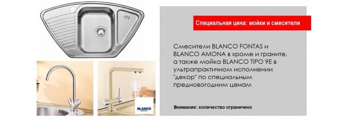 Специальная цена на мойки и смесители Blanco