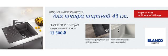 Мойка Blanco Zia 45S Compact по специальной цене