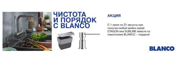 Чистота и порядок с Blanco