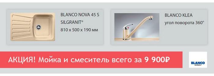Blanco Nova 45 S + Blanco Klea