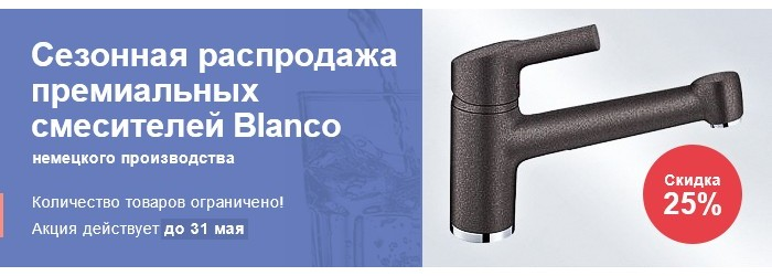 Скидка 25% на смесители Blanco премиум