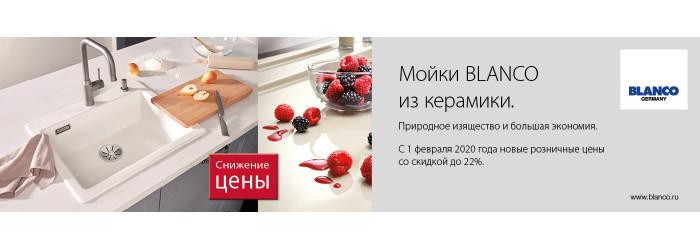 Новые цены со скидкой до 22% на керамические мойки Blanco