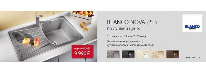 Бестселлер BLANCO по лучшей цене